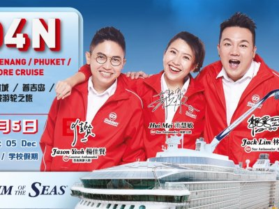 5天4夜 新加坡/槟城/普吉岛 海洋量子号 5D4N SINGAPORE/PENANG/PHUKET QUANTUM OF THE SEAS